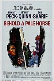 И вот конь бледный / Behold a Pale Horse