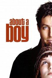 Мой мальчик / About a Boy