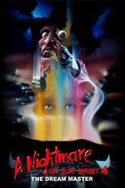 Кошмар на улице Вязов-4: Властитель снов / A Nightmare On Elm Street 4: The Dream Master