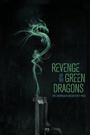 Драконы Нью-Йорка / Revenge of the Green Dragons