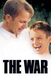 Война / The War