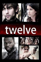 Двенадцать / Twelve
