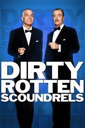 Отпетые мошенники / Dirty Rotten Scoundrels