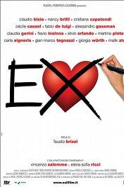 Экс / Ex
