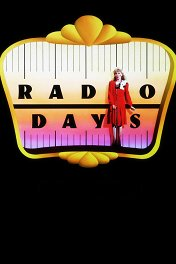 Эпоха радио / Radio Days