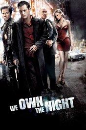 Хозяева ночи / We Own the Night