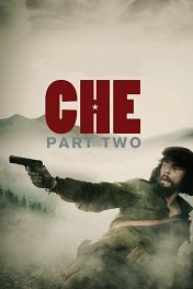 Че: Герилья / Che: Part Two