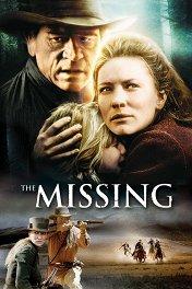 Последний рейд / The Missing