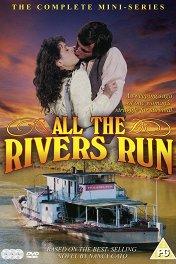 Все реки текут / All the Rivers Run