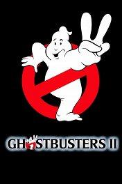 Охотники за привидениями-2 / Ghostbusters II