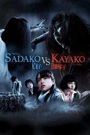 Проклятые. Противостояние / Sadako vs Kayako