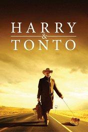 Гарри и Тонто / Harry and Tonto