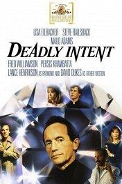 Смертельные намерения / Deadly Intent