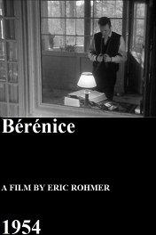 Береника / Bérénice