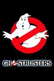 Охотники за привидениями / Ghost Busters