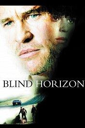Слепой горизонт / Blind Horizon