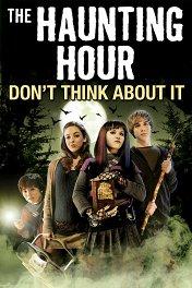 Зло: Не думай об этом / The Haunting Hour: Don't Think About It
