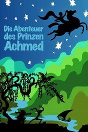 Приключения принца Ахмеда / Die abenteuer des Prinzen Achmed
