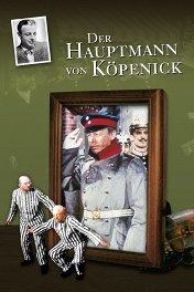 Капитан из Кепеника / Der Hauptmann von Köpenick