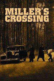 Перекресток Миллера / Miller's Crossing