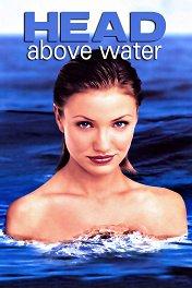 Голова над водой / Head Above Water