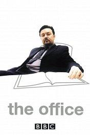 Офис / The Office