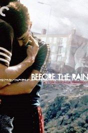 Перед дождем / Before the Rain