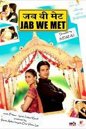 Когда мы встретились / Jab We Met