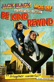 Перемотка / Be Kind Rewind
