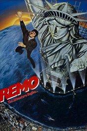 Дестроер / Remo Williams: The Adventure Begins