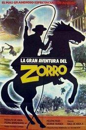Большое приключение Зорро / La gran aventura del Zorro