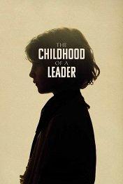 Детство лидера / The Childhood of a Leader