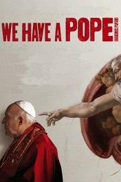 У нас есть Папа! / Habemus Papam