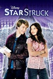 Звездная болезнь / StarStruck