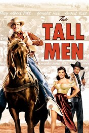 Крутые ребята / The Tall Men