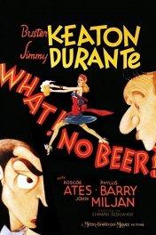 Что? Нет пива?! / What-No Beer?