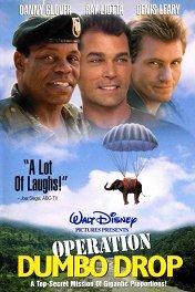 Операция «Слон» / Operation Dumbo Drop
