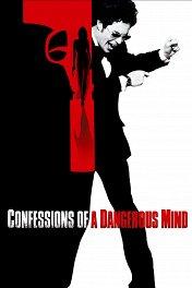 Признания опасного человека / Confessions of a Dangerous Mind
