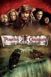Пираты Карибского моря: На краю света / Pirates of the Caribbean: At World's End