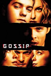 Сплетня / Gossip