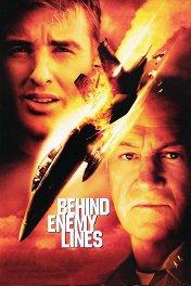 В тылу врага / Behind Enemy Lines