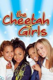 The Cheetah Girls / The Cheetah Girls