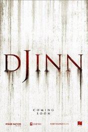 Джинн / Djinn