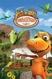 Поезд динозавров / Dinosaur Train