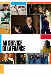 Очень секретная служба / Au service de la France