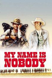 Меня зовут Никто / Il mio nome è Nessuno