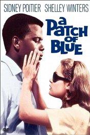 Клочок синевы / A Patch of Blue