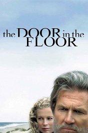 Потайная дверь / The Door in the Floor