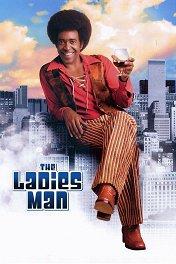 Дамский угодник / The Ladies Man