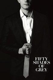 Пятьдесят оттенков серого / Fifty Shades of Grey